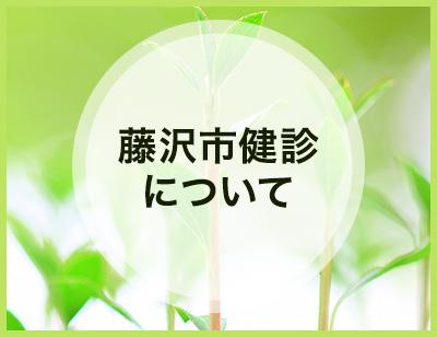 藤沢市健診について