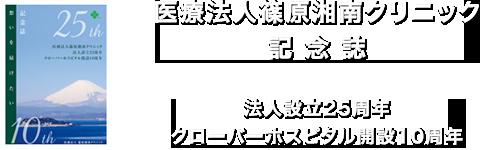 医療法人篠原湘南クリニック 記念誌